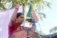 congress took the politics at the grassroots in the greed of power smriti