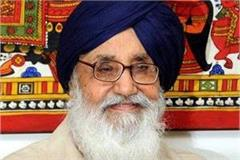 parkash singh badal congratulated the sikh community