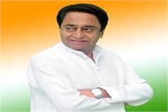 kamal nath congratulated candidates for victory by tweeting