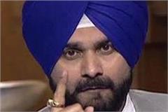 sidhu statement against captain amarinder singh