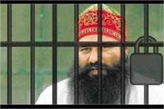 lawyer met ram rahim in the sunaria jail to discussing on payroll