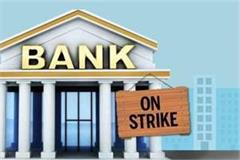 strike of bank employees banks will be closed for three days