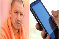 yogi government will get good days of councilors meet mobile