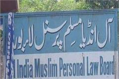 muslim personal law board meeting today
