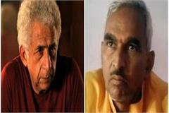 naseeruddin go to pakistan i will manage the air tickets and visa bjp mla
