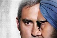 anil vij s congress definitely watch the accidental prime minister film