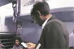 ticket checker