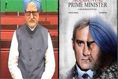 the accidental prime minister  raises controversy
