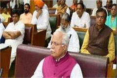 session year of haryana assembly and signs of calling