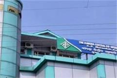candidate for not being declared result of recruitment in kcc bank