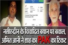 amit jani booked naseeruddin shah s pakistan ticket and sent him home