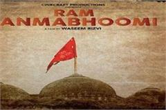bombay high court stops from waseem rizvi s film ram janmabhoomi