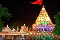 national award for social relations mahakalal temple