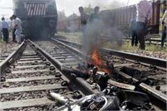 escaped in etawah big rail accident fire in the motorcycle under the engine