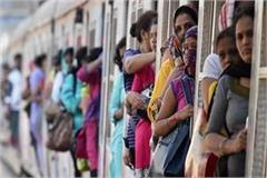 now women will have to travel in the rail safe