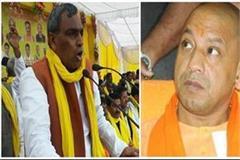 rajbhar attacked the yogi said
