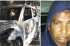 car fire case big revealing of in police