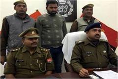 amethi police arrest 25 000 punk