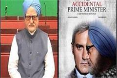 the accidental prime minister can be in the mp ban