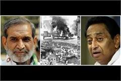 1984 riots sentenced to death for congress kamal nath on action bjp