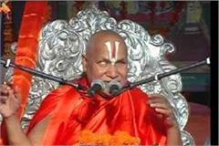 the controversial statement of jagadguru ram bhadracharya