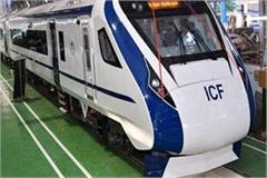 trial run of train 18 today delhi to allahabad