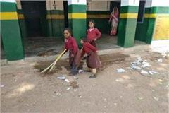 children broom putting in school