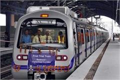metro link between faridabad and gurugram service will start from 2021