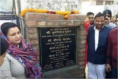 cm s secretary laid foundation stone for development works