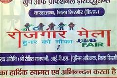 employment fair in himalayan group of professional institute