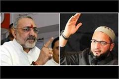 prime minister of pakistan should not speak owaisi giriraj singh