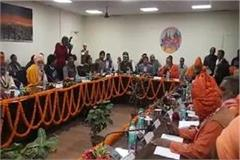 the important meeting of the akhara parishad and the administration