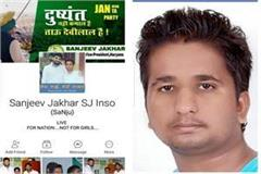 inso vice president arrested for spreading fake news against cm manohar
