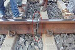 rift between tracks in kanpur big train accident with a sense of humiliation