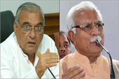hooda asks cm khattar to clarify for viral media post