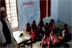 school teacher said children to say salam