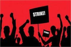 corporation employees will now be involved in strike?