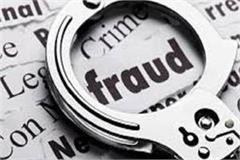 3 33 lakh frauds for getting jobs in food supply department