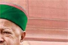 virbhadra singh difficulties in money laundering case