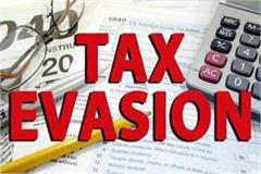 excise department recovered fine in tax evasion case