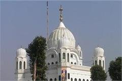 kartarpur corridor for sikh