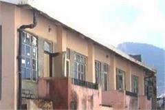 solan degree college hostel