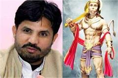controversy over lord hanuman