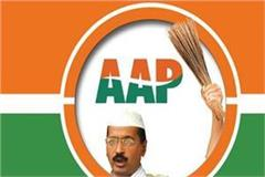 people choose unimportant educated youth sarpanch or punch aap