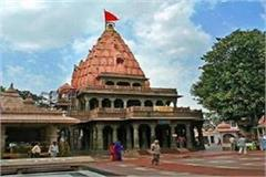 rs 51 lakh given in mahakal temple check