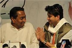 kamal nath to be next cm decision of mla s meeting