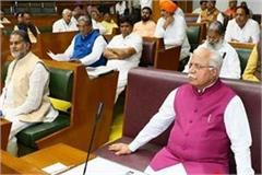 haryana assembly session will be one day only