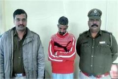 accused arrested sent on police remand