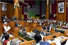 haryana assembly session ended many important bills passed