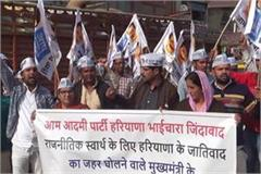 bhaichara yatra in protest against arrest of aap workers